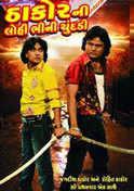 Thakor Ni Lohi Bhini Chundadi