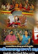 Baliya Bapji Rakhijo Raji