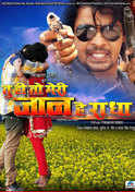 Tu Hi To Meri Jaan Hai Radha