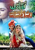 Patel Ni Patlai Ane Thakor Nee Khandani