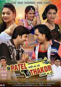 Patel Pacho Na Pade Thakor Koithi Na Dare