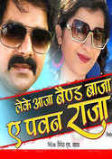 Leke Aaja Band Baja Ae Pawan Raja