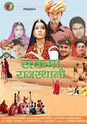 Rukma Rajasthani