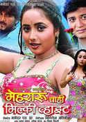 Mehraru Chahi Milky White