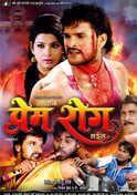 Khesari Ke Prem Rog Bhail