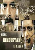 Mere Hindustan Ki Kasam