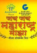 Jai Jai Maharashtra Majha