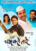 Aamhi Chamkate Tare