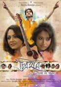 Chitrahar @ Cinema Noy Ganema