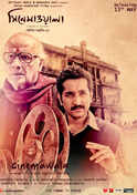 Cinemawala
