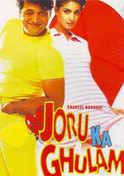 Joru Ka Ghulam