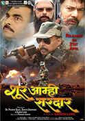 Shoor Aamhi Sardaar