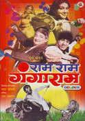 Ram Ram Gangaram