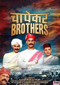 Chapekar Brothers