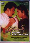 Sathi Leelavathy