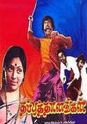 Thappitha Thala