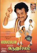 Arunachalam