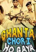 Ghanta Chori Ho Gaya