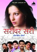 Sarivar Sari