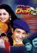 Chhota Sa Ghar