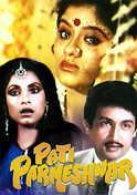Pati Parmeshwar