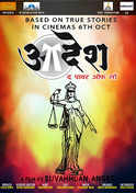 Aadesh: The Power Of Law