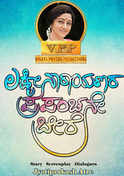 Lakshmi Narayanara Prapanchane Bere