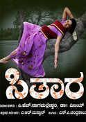 Sithara