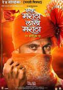 Ek Maratha Lakh Maratha