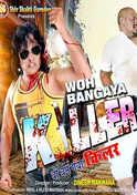 Woh Ban Gaya Killer