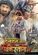 Dulhan Chahi Pakistan Se 2