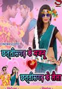 Chhattisgarh Ke Majnu Au Chhattisgarh Ke Laila