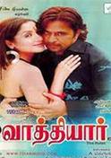 Vathiyar