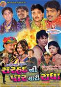 Sarhad Ni Paar Mari Radha