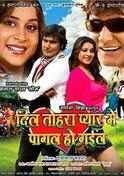 Dil Tohra Pyar Mein Pagal Ho Gail