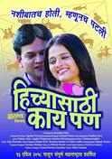 Hichyasathi Kay Pan