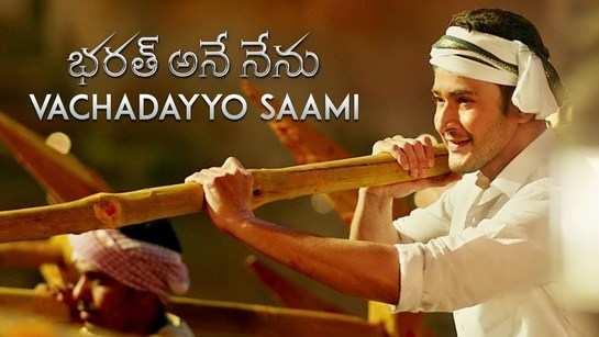 Bharat Ane Nenu   Song Promo - Vachaadayyo Saami