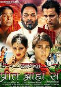 Laagal Preet Aahan Sa