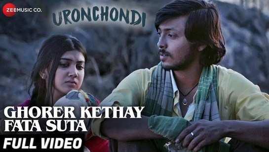 Uronchondi | Song - Ghorer Kethay Fata Suta