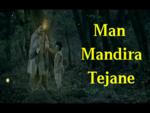 'Man Mandira'