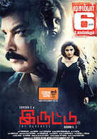 Latest Tamil Horror Movies List Of New Tamil Horror Film Releases 2020 Etimes
