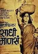Sadhi Manasa