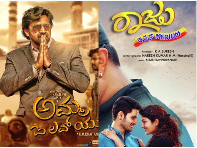 Top 10 Kannada film songs of 2018 | The Times of India