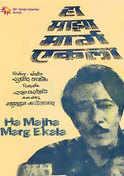 Haa Mazha Marg Eklaa