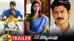 Nene Mukyamantri - Official Trailer