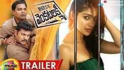 Where Is The Venkatalakshmi - Official Trailer