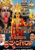 Shree Atharvana Prathyangira