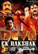 Deva Ek Rakshak