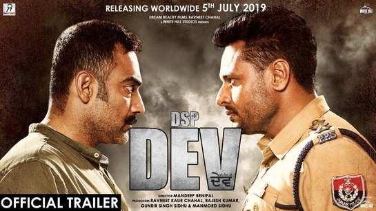 D.S.P Dev - Official Trailer