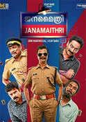 Janamaithri